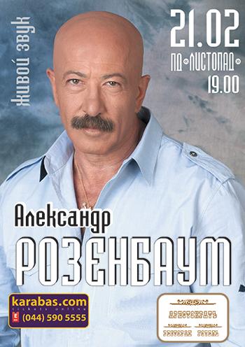 Концерт Александр Розенбаум в Полтаве