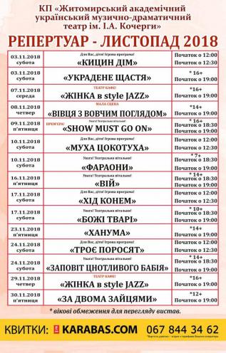 Кукольный театр афиша ноябрь 2016 севара афиша концертов 2017