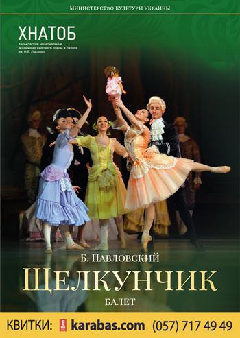 спектакль Балет «Щелкунчик» в Харькове