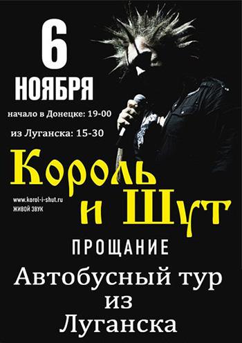 Концерт Трансфер Луганск - Донецк (Король и Шут) в Луганске