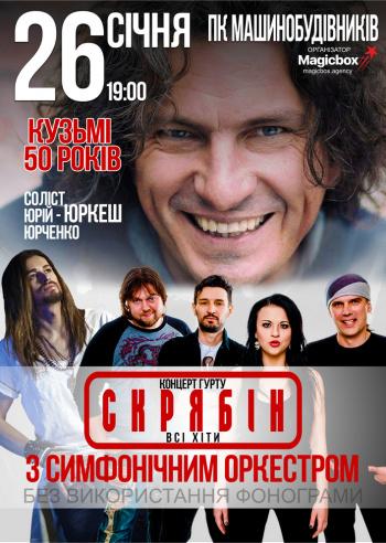 Концерты в днепропетровске билеты театр во всеволожске афиша