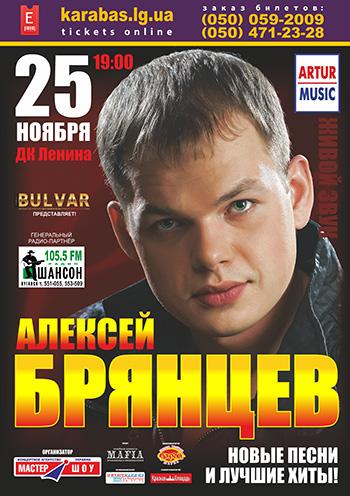 Концерт Алексей Брянцев в Луганске