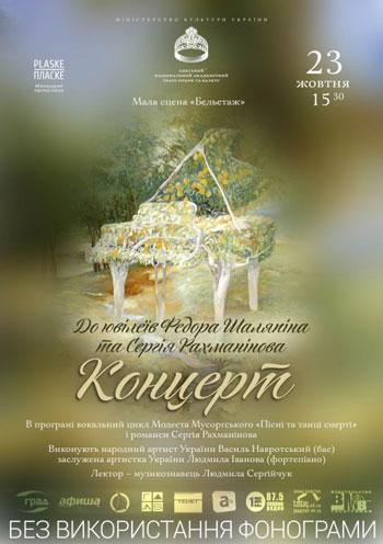 спектакль Посвящение Шаляпину и Рахманинову в Одессе