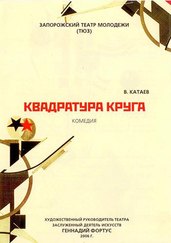спектакль Квадратура круга в Запорожье