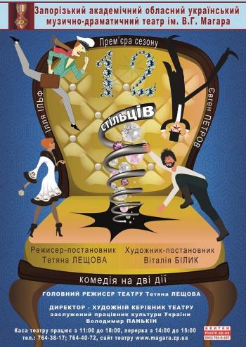 Билеты в театр 25 декабря билеты в большой театр очередь