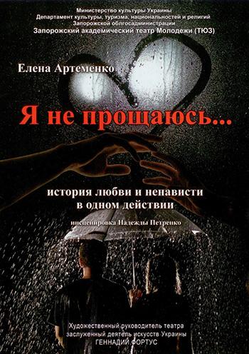 спектакль Я не прощаюсь... в Запорожье