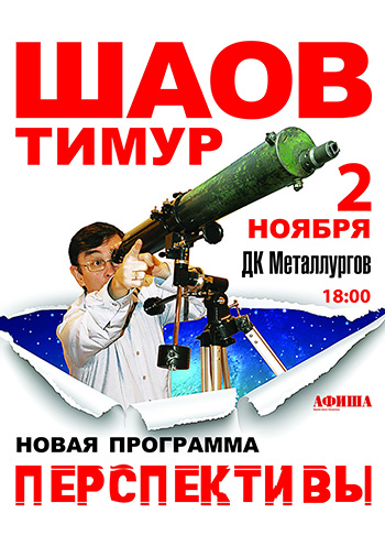 Концерт Тимур Шаов в Запорожье