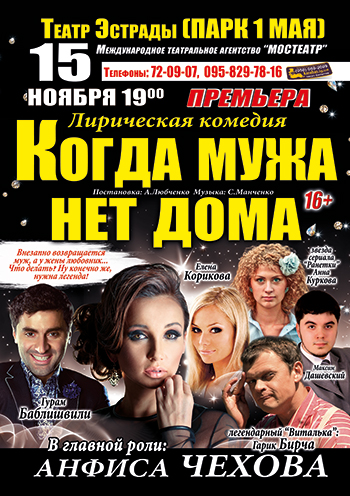спектакль Когда мужа нет дома в Луганске