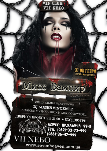 Концерт Мисс Вампир в Донецке