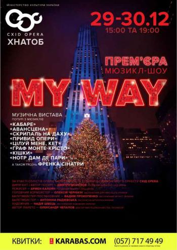 Театр музыкальный купить билет билеты концерт стаса михайлова ростове