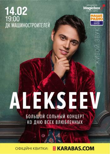 Концерты в днепропетровске билеты кино в новом уренгое солнечный афиша