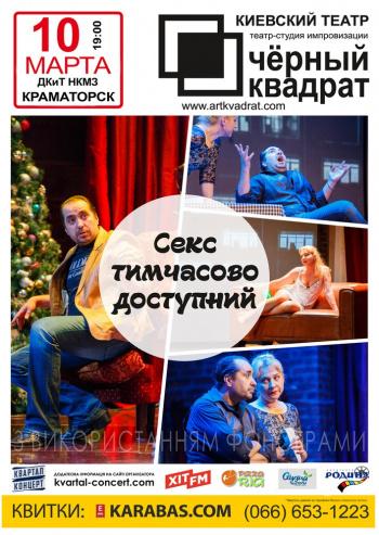 Афиша театр краматорск афиша санкт петербурга театр буфф официальный сайт