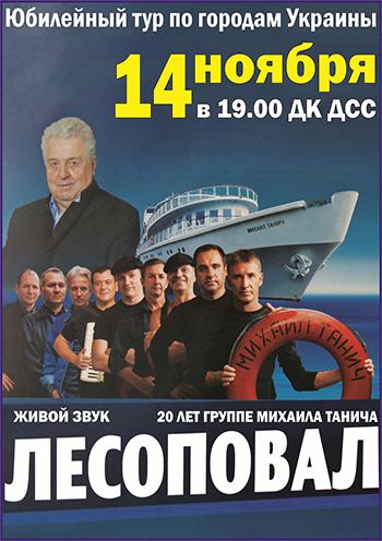 Концерт Лесоповал в Запорожье