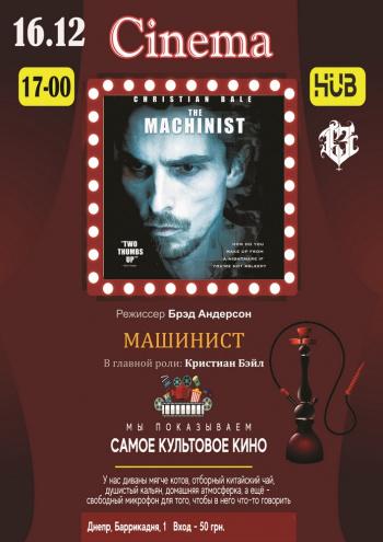 афиша театр 6 октября