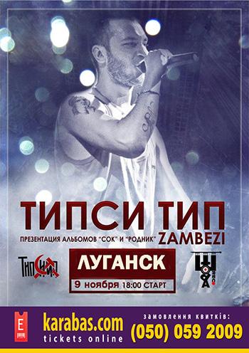 Концерт Типси Тип и Zambezi в Луганске