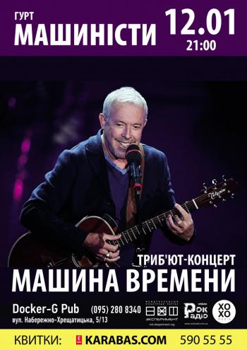 Концерт машина времени харьков купить билеты самый дешевые билеты в кино москва