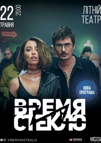 Концерт Время и Стекло / Нова програма в Чернівцях - 1