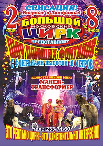 детское мероприятие Большой московский цирк в Запорожье