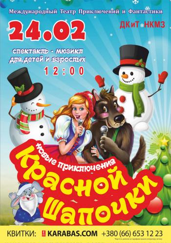 Театры краматорска афиша билеты на концерт milky chance