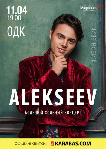 Николаев концерты купить билеты сколько стоит билет на концерт на сергея жукова