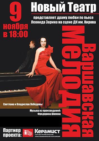 Варшавская мелодия в Запорожье - 1