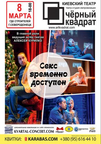 Афиша театров 2019 в Украине - заказ билетов онлайн в Karabas 7fb403f1cac5a