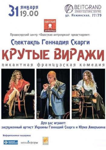 Билет афиша театров одесса билеты театр луны