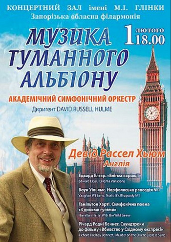 Билеты на концерты украины онлайн афиша астрахань концерты