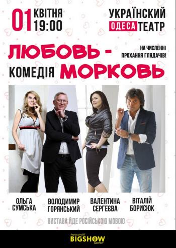 Купить билеты онлайн на концерты одесса купить билет на концерт москва hollywood undead