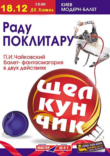 спектакль Балет «Щелкунчик» в Луганске