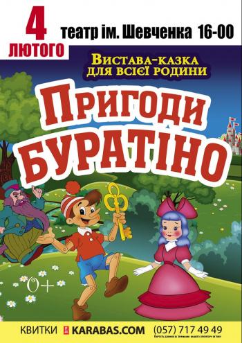 Детский театр харьков афиша кармен шоу авербуха купить билеты
