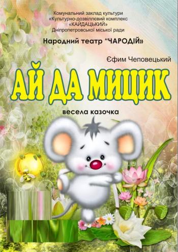 Заказать цветов в театр днепропетровске — img 4