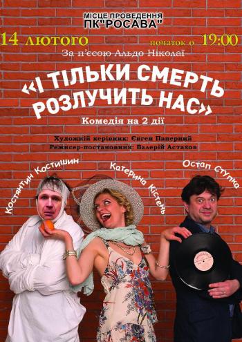 Белая церковь афиша концертов 2017 афиша театры екатеринбург сегодня