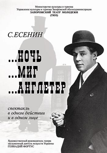 спектакль ...Ночь ...Миг ...Англетер в Запорожье