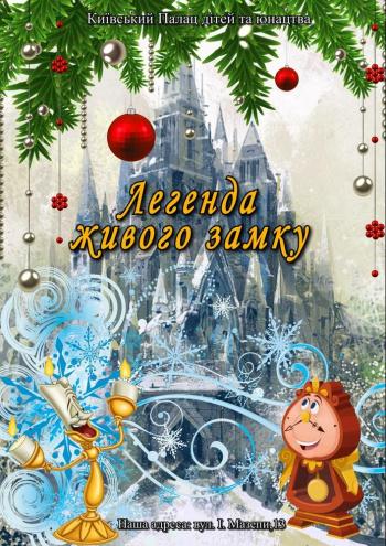 спектакль Шоу-вистава «Легенда живого замку» в Киеве