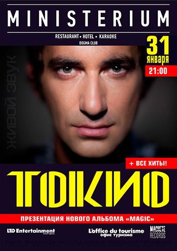 Концерт Tokio в Одессе