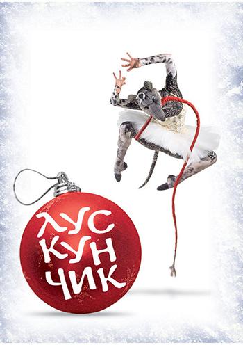 спектакль Балет «Щелкунчик» в Мариуполе