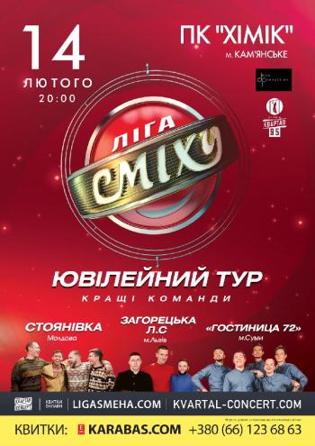 Заказ билетов на концерт днепродзержинск билеты театр шалом в москве