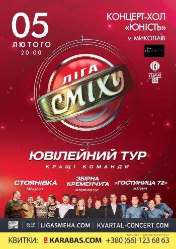 Концерты в николаеве афиша 2017 билеты на стендап шоу руслан белый