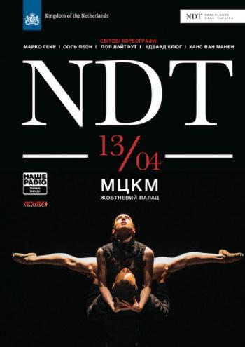 98653664479b26 NDT 2. Nederlands Dans Theater (Киев, Міжнародний центр культури і ...