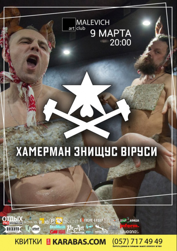 Хамерман Знищує Віруси в Харкові  придбати квитки на концерт у клубі ... 1a114175b5ba9