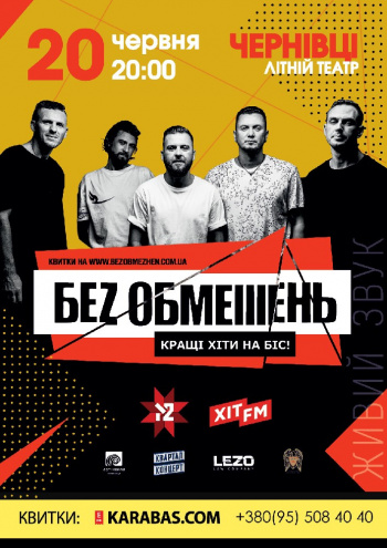 Концерт Без обмежень в Чернівцях - 1