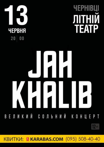 Концерт Jah Khalib / Джа Халіб в Чернівцях - 1
