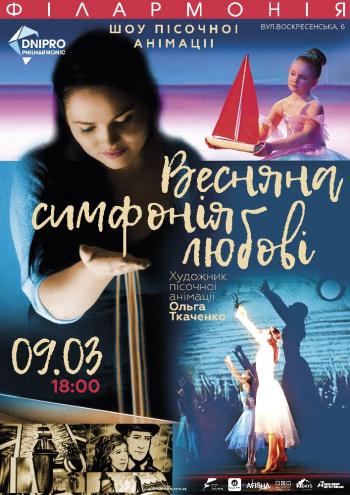 Афиша театров 2019 в Днепропетровске - заказ билетов онлайн в Karabas 9f6dd6a84fed5