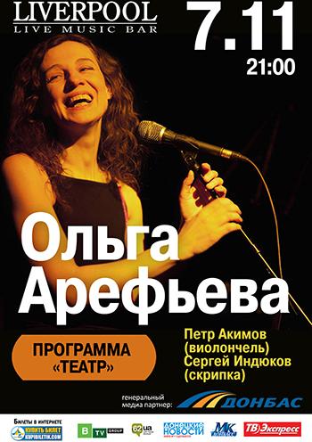 Концерт Ольга Арефьева в Донецке