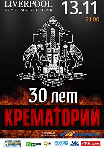 Концерт Крематорий в Донецке - 1