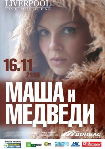 Концерт Маша и Медведи в Донецке - 1