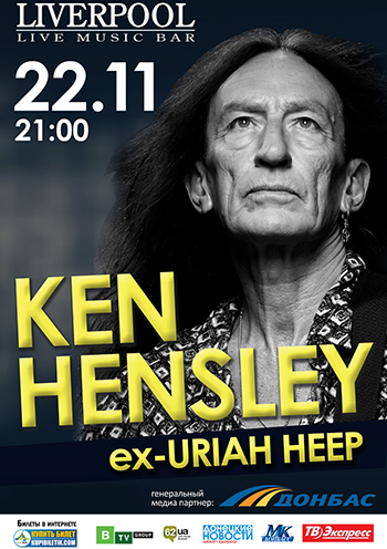 Концерт Ken Hensley (ex-Uriah Heep) в Донецке - 1