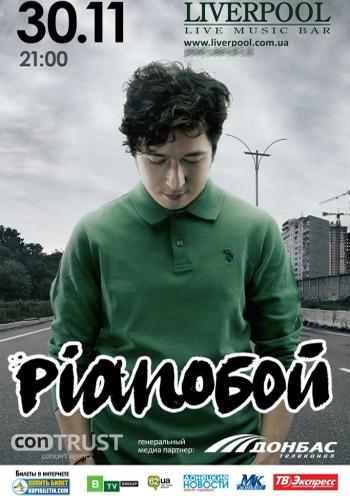 Концерт Pianoбой в Донецке - 1