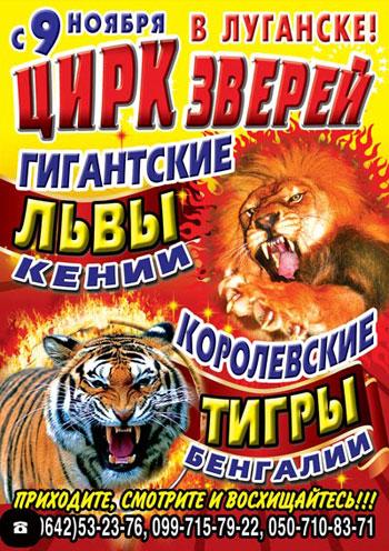спектакль Цирк хищников в Луганске